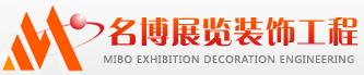 东莞展台设计,东莞展台搭建,东莞展览搭建_名博展览装饰工程